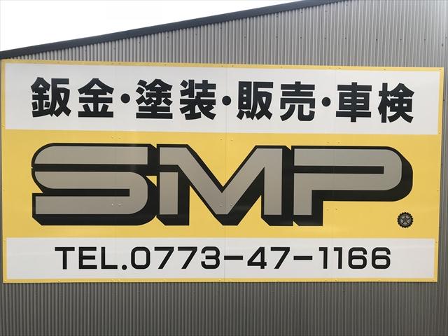 クルマの事ならSMPへ!地域密着の車屋!